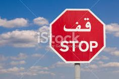 Image result for arabic street signs Sign Boards, Arabic Language, Street Signs, Signage, Arabesque, Regulatory Signs, Billboard, Signs, Shop Signs