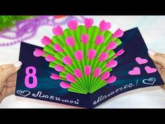Открытка на 8 марта 🎁 Подарок Маме своими руками - YouTube Paper Crafts For Kids, Diy And Crafts, Useful Life Hacks, Origami Paper, Diy Cards, Diy Tutorial, Activities For Kids, Presents, Valentines