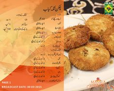 Chicken Tikka Kabab Recipe in Urdu and English by Chef Shireen Anwar Cooking Show Masala Morning at Masala TV. Cutlets Recipes, Pakora Recipes, Kebab Recipes, Lunch Box Recipes, Indian Food Recipes, Rice Recipes, Chicken Tikka Kebab, Chicken Pakora, Chicken Cutlets