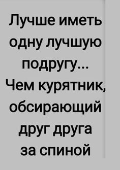 Teenager Quotes, Teen Quotes, Wise Quotes, Mood Quotes, Motivational Quotes, Russian Quotes, Magic Words, Stupid Memes, Amazing Quotes
