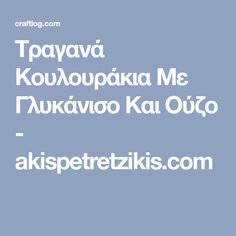 Τραγανά Κουλουράκια Με Γλυκάνισο Και Ούζο - akispetretzikis.com