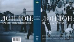 Stories of the Smoke - Russian edition - wrap (CHOB, 2014)