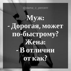 Муж:  - Дорогая - может, по-быстрому?  Жена:  - В отличие от как? #дамасперцем  #женскийвзгляд #женскийпаблик #юморнакартинках #онона #шуткадня #женскиймир #женскийвзгляд #женскиймозг  #женскийюмор #прожизнь #пролюбовь #проотношения #юмор #шутка #прикол #просекс #девочкитакиедевочки #супружескийдолг #побыстрому
