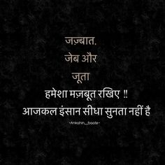 Friendship Quotes and Selection of Right Friends – Viral Gossip Hindi Quotes Images, Shyari Quotes, Desi Quotes, Motivational Picture Quotes, Inspirational Quotes Pictures, True Quotes, Words Quotes, Funny Quotes, Poetry Quotes