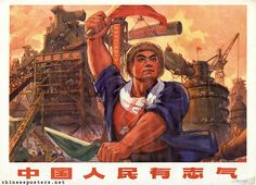 The Chinese people have high aspirations Designer: Art Creation Group of Workers Constructing the No. 4 Blast Furnace at WuGang (Wuhan Steel) (建设武钢四号烤炉工人美术创作组) December Chinese Propaganda Posters, Chinese Posters, Propaganda Art, Chinese Quotes, Communist Propaganda, The Good Old Days, Medium Art, Archaeology, Old Photos