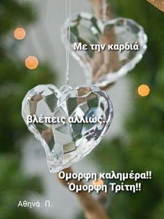 Wonderful Images, Beautiful Pictures, Good Morning Good Night, The Good Place, Cool Photos, Christmas Bulbs, Amazing Places, Holiday Decor, Greece