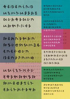 「横書き仮名」の開発 « TDC TOKYO JPN