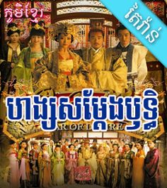 Phumi Khmer-ភូមិខ្មែរ | Watch MovieKhmer Online: Hang Sam Deng Ruert [4ep] | PhumiKhmer