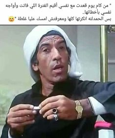 Arabic Memes, Arabic Funny, Funny Arabic Quotes, Funny Reaction Pictures, Funny Photos, Funny Accidents, Funny Jokes, Hilarious, Funny Profile