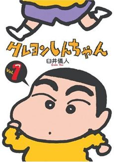 "Crayon Shin-chan (クレヨンしんちゃん Kureyon Shin-chan?, also known as Shin-chan) is a Japanese manga and anime series written by Yoshito Usui.  Crayon Shin-chan follows the adventures of five-year-old Shinnosuke ""Shin"" Nohara and his parents, baby sister, dog, neighbours, and friends and is set in Kasukabe, Saitama Prefecture, Japan."