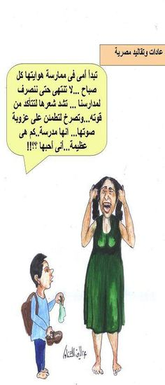 كاريكاتير جريدة المساء (مصر)  يوم السبت 20 سبتمبر 2014  ComicArabia.com (Beta)