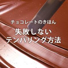 テンパリングってどうして必要なの?といった基本や、簡単・便利な方法、テンパリング温度を知ってチョコレートのおいしさを引き出そう。 Confectionery, Good To Know, Sweets, Chocolate, Baking, Tips, Recipes, Food, Sugar