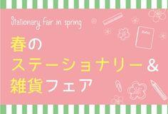 春のステーショナリー&雑貨フェア:マイ・フェイバリット関西(マイフェバ)
