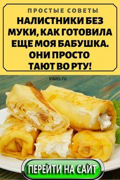 Gluten Free Recipes, Low Carb Recipes, Cooking Recipes, Ukrainian Recipes, Bread And Pastries, No Cook Meals, I Foods, Brunch, Dessert Recipes