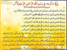 Sports essay in urdu Urdu Essay On Sports. Kevin Walters Go Team! Sports have become a huge part of this country's culture, and the sports fans make up a good portion of the population. Islamic Phrases, Islamic Dua, Islamic Messages, Beautiful Dua, Beautiful Prayers, Duaa Islam, Islam Quran, Prayer Verses, Quran Verses