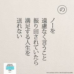幸せになりたいならノーと言う / 侵略者支那朝鮮に「NO!」を突き付けろ!!!!!! Common Quotes, Wise Quotes, Famous Quotes, Motivational Quotes, Powerful Quotes, Powerful Words, Life Words, Magic Words, Positive Messages