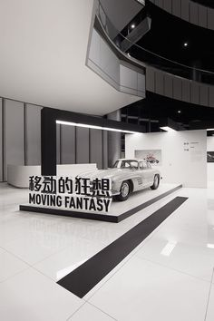 Shanghai Auto Museum - Art in Motion by COORDINATION ASIA in Shanghai/China | #museum #art #exhibition #interior #design #shanghai #coordination #asia