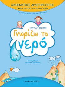 Free e-books gia to nipiagogeio Education Sites, Greek Language, Water Cycle, Free Ebooks, Books Online, Kindergarten, Learning, Blog, School Ideas