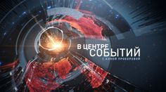 TVC News Events with Prokhorova by Alexander Zhilkin, via Behance