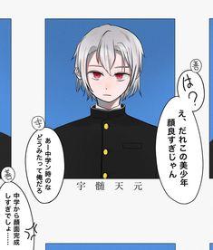 Kawaii, Anime Demon, Manga, Beauty Art, Me Me Me Anime, Akira, Haikyuu, Fan Art, Illustration