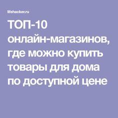 ТОП-10 онлайн-магазинов, где можно купить товары для дома по доступной цене
