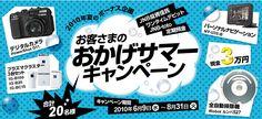 2010年夏のボーナス企画 お客さまのおかげサマーキャンペーン キャンペーン期間2010年6月9日(水曜日)から8月31日(火曜日)