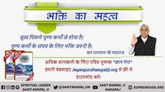 The complete savaltion from incurable disease is possible only with the full devotion of the supreme god kabir parmeshwar at present satbhakti scripture of full divine is favorable only SAINT RAMPAL JI MAHARAJ are giving Believe In God Quotes, Quotes About God, Inspirational Quotes From Books, Book Quotes, Bhakti Song, Allah God, Thursday Motivation, Spiritual Teachers, God Pictures