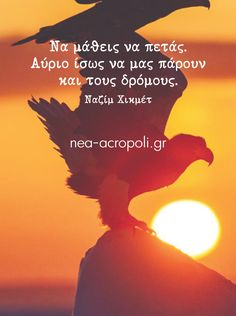 Greek Quotes, Way Of Life, Picture Quotes, Poetry, Sayings, Night, Words, Amazing, Inspiration