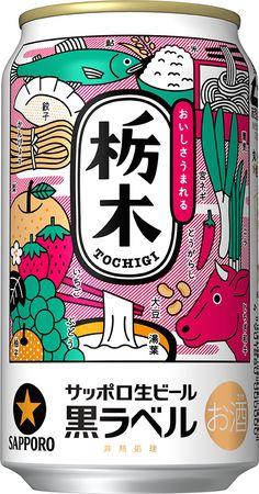 サッポロホールディングス のプレスリリース(2019年5月27日 12時00分)[サッポロ生ビール黒ラベル 栃木の食・群馬の食デザイン缶]限定発売~栃木県産・群馬県産の食品があたるキャンペーンも実施~ Vintage Packaging, Beer Packaging, Food Packaging Design, Packaging Design Inspiration, Graphic Design Inspiration, Branding Design, Japan Graphic Design, Japan Design, Graphic Design Typography