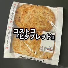 コストコで新商品のパンを買ってきました! 『ピタブレッド』です! カークランドの新作パンで、 丸い形のパンが袋に入ってます! 詳細情報 シールをみると、 内容量は「6個入」で、 お値段「税込798円」でした。 ピタブレッ […] Pita Bread, Freshly Baked, Costco, French Toast, Baking, Breakfast, Food, Morning Coffee, Bakken