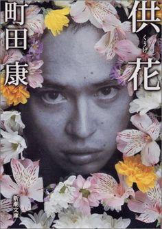供花/町田康