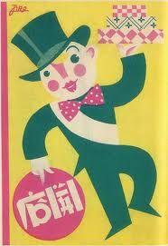 japenese1920