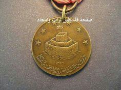 Ottoman Medal for the Akka Ruler (Palestine )