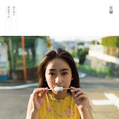 <月曜>平 祐奈「キミがいてくれた日曜日」   LoGiRL ロガール