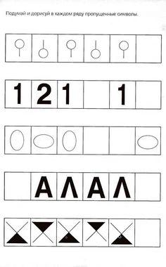 Mishka, Pray, Kindergarten, Classroom, Class Room, Kindergartens, Preschool, Preschools, Pre K