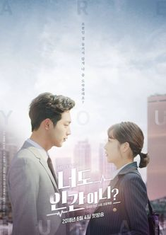 """[Photos] """"Are You Human Too"""" Releases Two New Posters Featuring Seo Kang-joon and Gong Seung-yeon"""