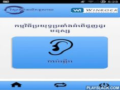 Safe Migration For Cambodia  Android App - playslack.com , Safe Migration for Cambodia is an information system for potential Cambodian international migrants. The application provides information on the opportunities and risks of international migration by using pre-recorded voice messages, mimicking calls to an IVR system, but without the actual phone calls. The application uses Self-IVR technology, developed by the Cambodian NGO Open Institute.Self IVR technology allows the user to…