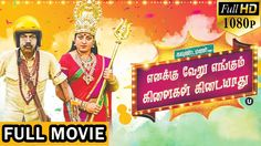 Enakku Veru Engum Kilaigal Kidayathu (2016) Tamil Full Comedy Movie - Goundamani, SoundararajaEnakku Veru Engum Kilaigal Kidayathu is a 2016 Indian Tamil comedy film written and directed by Ganapathy Balamurugan and produced by Shan Sutharsan. ... Check more at http://tamil.swengen.com/enakku-veru-engum-kilaigal-kidayathu-2016-tamil-full-comedy-movie-goundamani-soundararaja/
