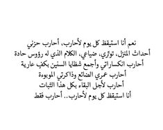 Circle Quotes, One Word Quotes, Funny Study Quotes, Funny Arabic Quotes, Real Life Quotes, Mixed Feelings Quotes, Mood Quotes, Spirit Quotes, Wisdom Quotes