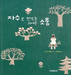 Cute embroidery accessories pattern Book by Sasaki Mieko
