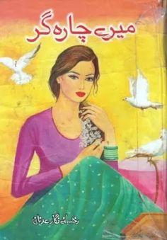 Mere Charagar Novel By Rukhsana Nigar Adnan | Free Online Pdf Book #pdfbook #selfhelp #eBooks #Education #pdfbooksin #Urdu #novel