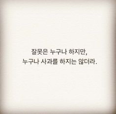 Wise Quotes, Famous Quotes, Qoutes, Korean Quotes, Korean Words, Adventure Time, Language, Cards Against Humanity, Study