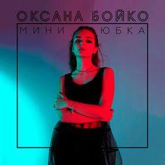 Альбом в AppleMusic: Мини-юбка - Single (Оксана Бойко)