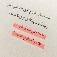 Arabic Tattoo Quotes, Arabic Love Quotes, Prophet Quotes, Quran Quotes, Good Vibes Quotes, Happy Quotes, Some Quotes, Words Quotes, Qoutes