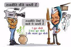 केजरीवाल की राजनीति #dhongiaap #aap #aamaadmiparty #delhi #arvindkejriwal