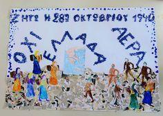 Με το βλέμμα στο νηπιαγωγείο και όχι μόνο... : ΑΦΙΣΕΣ Toddler Activities, Kindergarten, Preschool, Photo Wall, Classroom, Education, Frame, Kids, Bulletin Board