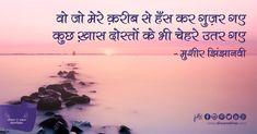 Wo jo mere qareeb se hans kar guzar gaye  kuchh khaas dostoN ke bhi chehre utar gaye   -Musheer Jhinjhaanvi