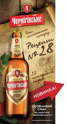 Chernigivs'ke 28 Beer on Behance