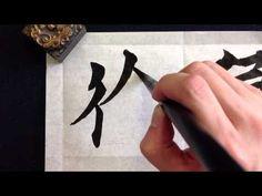 九成宮醴泉銘 六文字 - YouTube Chinese Painting, Typography, Calligraphy, Make It Yourself, Handwriting, Youtube, China, Art, Places