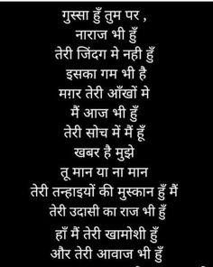 Heart touch lines Soulmate Love Quotes, True Love Quotes, Bff Quotes, Poetry Quotes, Endless Love Quotes, Motivational Poems, Unspoken Words, Mixed Feelings Quotes, Gulzar Quotes